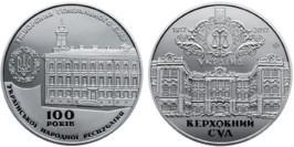 Памятная медаль НБУ 2017 Украина — 100 лет образования Генерального Суда Украинской Народной Республики