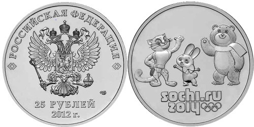 25 рублей 2012 Россия Сочи-2014