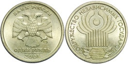 1 рубль 2001 Россия — 10 лет СНГ — СПМД