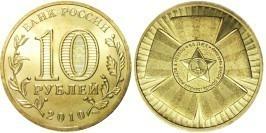 10 рублей 2010 Россия — 65 лет Победе в Великой Отечественной войне  — СПМД