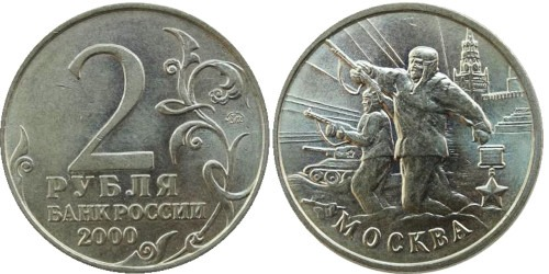 2 рубля 2000 Россия — Москва — 55 лет Победы — ММД