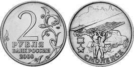2 рубля 2000 Россия — Смоленск — 55 лет Победы — ММД