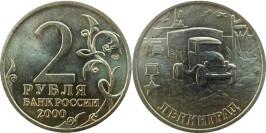 2 рубля 2000 Россия — Ленинград — 55 лет Победы — СПМД