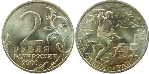 2 рубля 2000 Россия — Сталинград — 55 лет Победы — СПМД