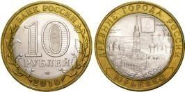 10 рублей 2010 Россия — Древние города России — Юрьевец — СПМД