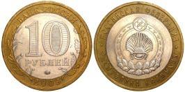 10 рублей 2009 Россия — Российская Федерация — Республика Калмыкия — ММД