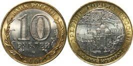 10 рублей 2009 Россия — Древние города России — Великий Новгород — СПМД