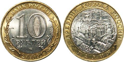 10 рублей 2009 Россия — Древние города России — Галич — СПМД
