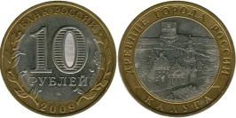 10 рублей 2009 Россия — Древние города России — Калуга — СПМД