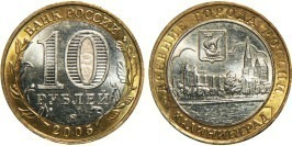 10 рублей 2005 Россия — Древние города России — Калининград — ММД