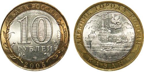 10 рублей 2005 Россия — Древние города России — Казань — СПМД