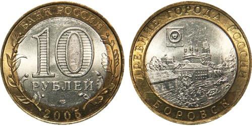 10 рублей 2005 Россия — Древние города России — Боровск — СПМД