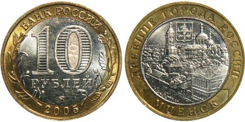 10 рублей 2005 Россия — Древние города России — Мценск — ММД