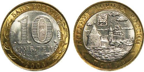 10 рублей 2003 Россия — Древние города России — Псков — СПМД