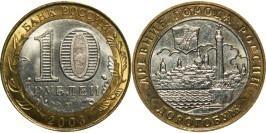 10 рублей 2003 Россия — Древние города России — Дорогобуж — ММД