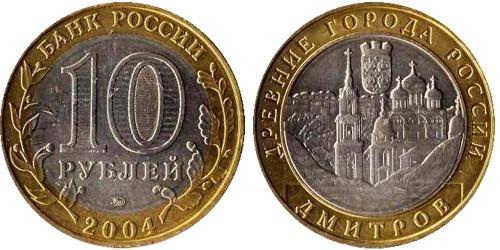 10 рублей 2004 Россия — Древние города России — Дмитров — ММД