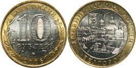 10 рублей 2006 Россия — Древние города России — Белгород — ММД
