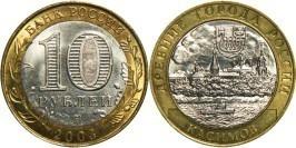 10 рублей 2003 Россия — Древние города России — Касимов — СПМД