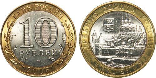 10 рублей 2008 Россия — Древние города России — Смоленск — СПМД