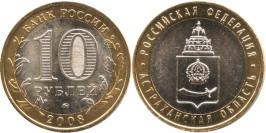 10 рублей 2008 Россия — Российская Федерация — Астраханская область — ММД