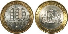 10 рублей 2008 Россия — Российская Федерация — Свердловская область — ММД