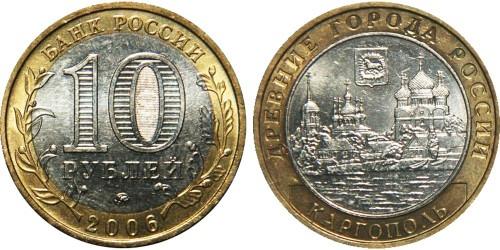 10 рублей 2006 Россия — Древние города России — Каргополь — ММД