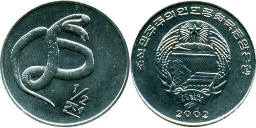 1/2 чона 2002 Северная Корея — Мир животных — Щитомордник