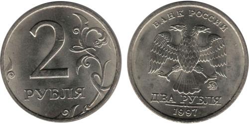 2 рубля 1997 ММД Россия