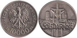 10000 злотых 1990 Польша — 10 лет независимому самоуправляемому профсоюзу «Солидарность»