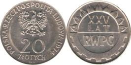 20 злотых 1974 Польша — 25 лет Совету экономической взаимопомощи