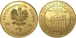 2 злотых 2009 Польша — 90 лет Верховной Палате Контроля