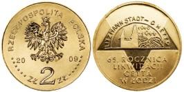 2 злотых 2009 Польша — 65 лет ликвидации Лодзинского гетто