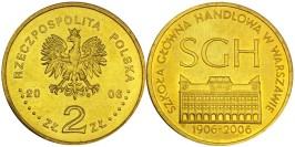 2 злотых 2006 Польша — 100 лет Варшавской школы экономики