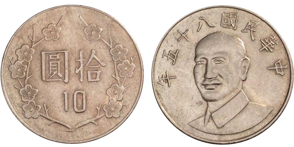 10 долларов 1996 Тайвань