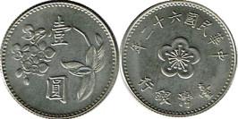 1 доллар 1973 Тайвань