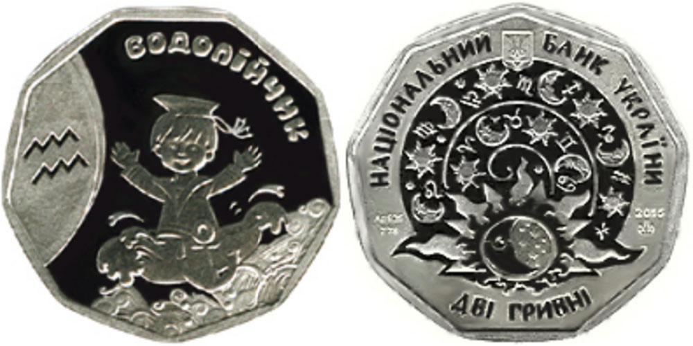 2 гривны 2015 Украина — Водолейчик (Водолійчик) — серебро