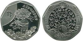 2 гривны 2014 Украина — Девчушка (Дівчатко) — серебро