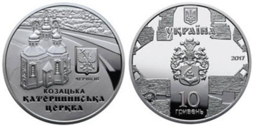 10 гривен 2017 Украина — Екатерининская церковь в г. Чернигове — серебро