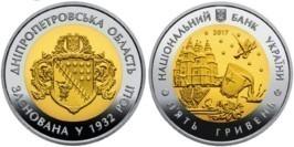 5 гривен 2017 Украина — 85 лет Днепропетровской области (85 років Дніпропетровській області)