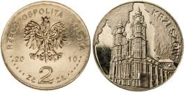 2 злотых 2010 Польша — Города Польши — Кшешув