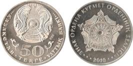 50 тенге 2010 Казахстан — Государственные награды — Знак ордена Курмет