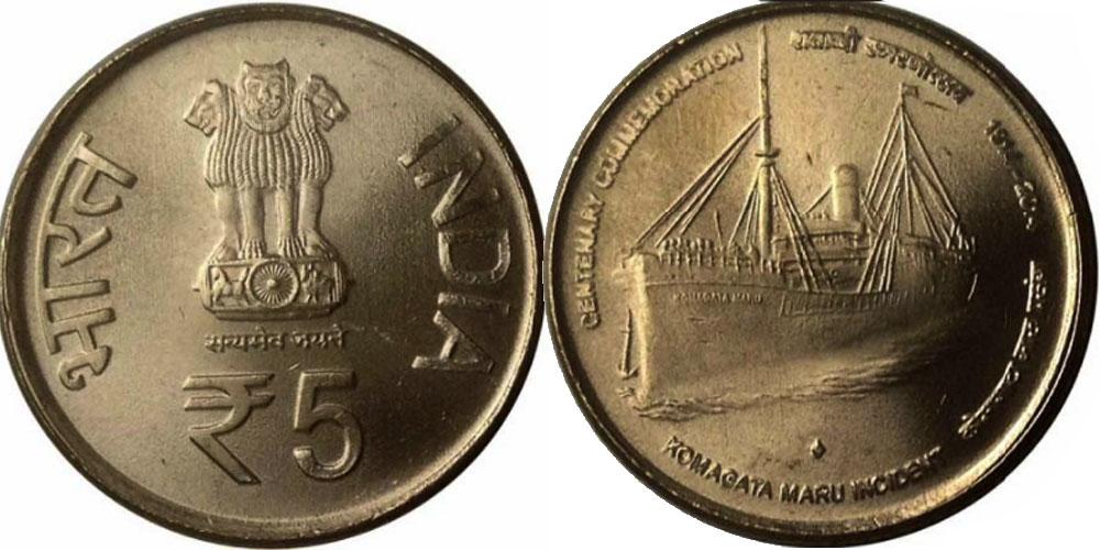 5 рупий 2014 Индия — 100 лет инциденту с пароходом «Komagata Maru» — Мумбаи