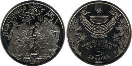 5 гривен 2006 Украина — Крещение (Водохреще)