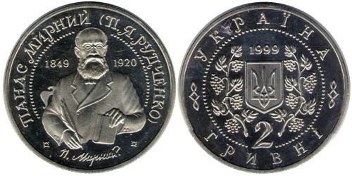 2 гривны 1999 Украина — Панас Мирный