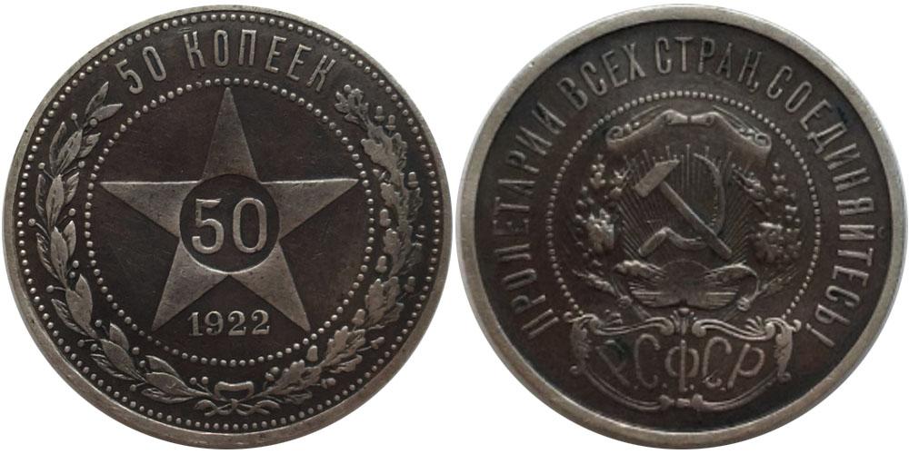50 копеек 1922 СССР — серебро — ПЛ