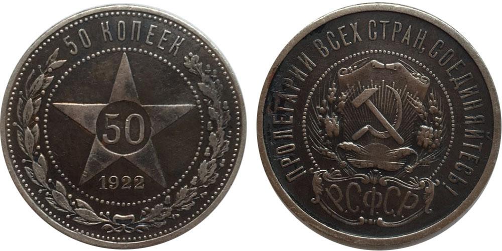 50 копеек 1922 СССР — серебро — ПЛ — №1