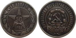 50 копеек 1922 СССР — серебро — ПЛ — №3