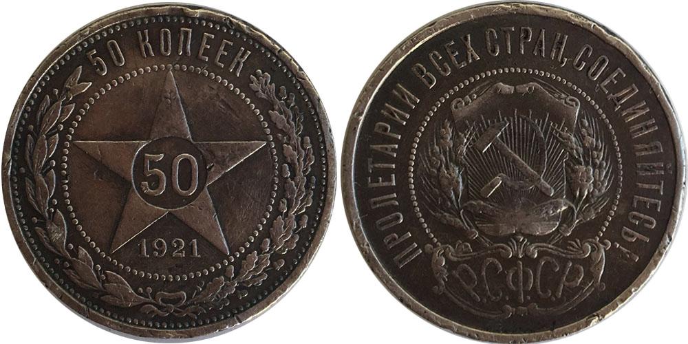 50 копеек 1921 СССР — серебро — АГ №1