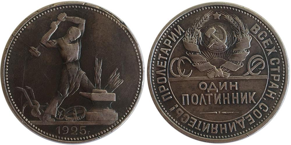 Один полтинник (50 копеек) 1925 СССР — серебро — П. Л. — №1