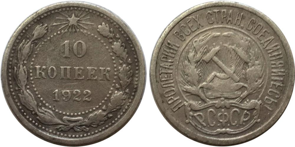 10 копеек 1922 СССР — серебро